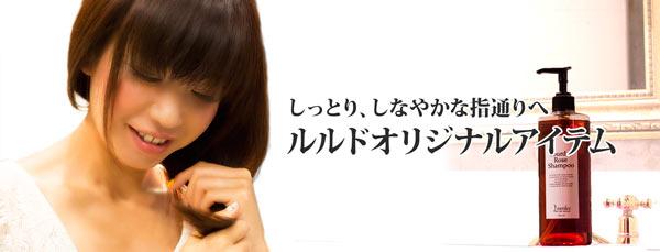 千葉 Lourdes hair design オリジナルアイテムのご紹介