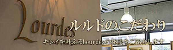 美容室ルルドのこだわり キレイを叶えるLourdesの秘訣をご紹介します