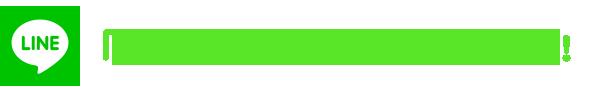 千葉「ルルドLINE@」で事前相談をはじめました!