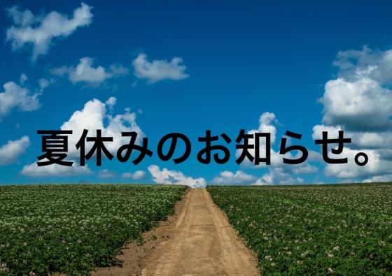 夏休みのお知らせ。