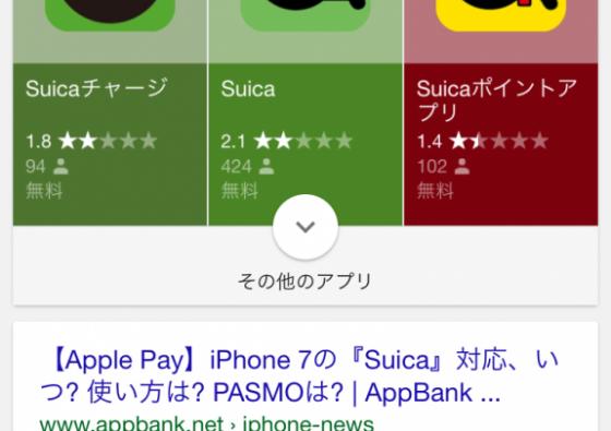 Apple Pay を試してみた。bySATO